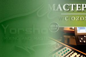 izotop-mastering